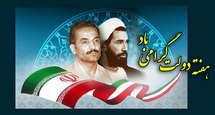 Image result for تبریک هفته دولت